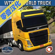世界卡车驾驶模拟器(汉化版)