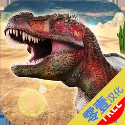 模拟真实恐龙冒险汉化破解版