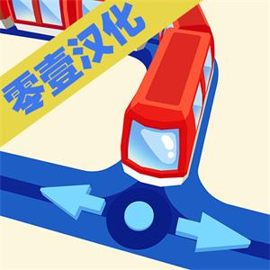 出租火车汉化版